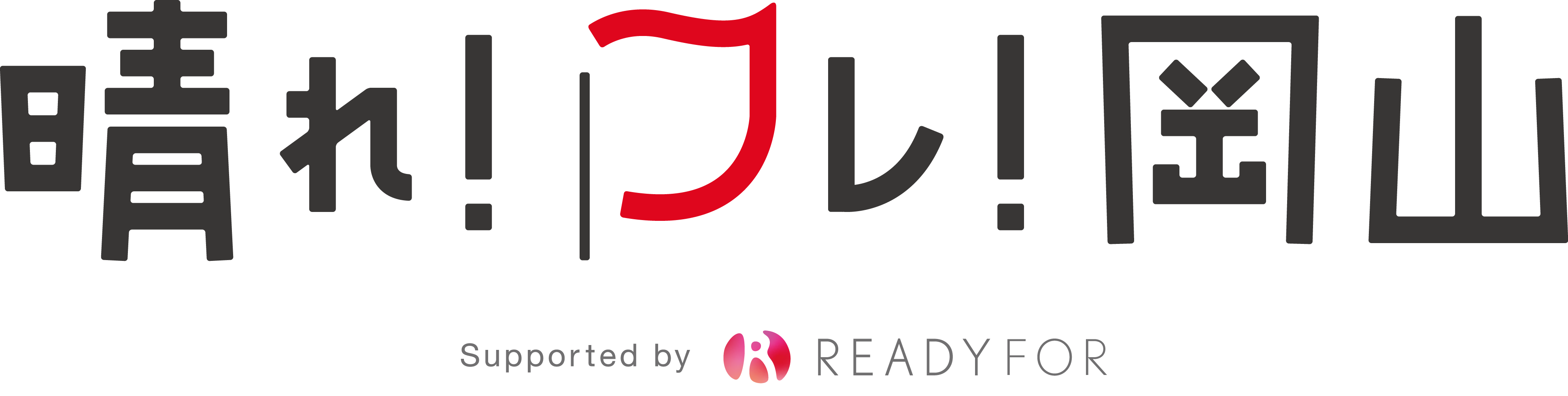 晴れフレ岡山 −Supported by Readyfor